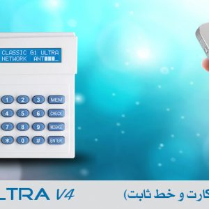 تلفن کننده سیم کارتی CLASSIC G1 ULTRA