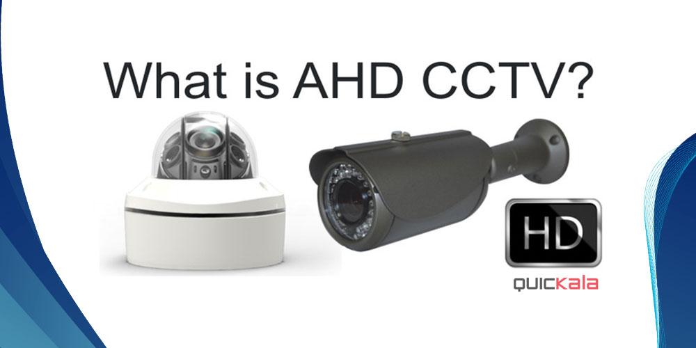 نصب دوربین های AHD